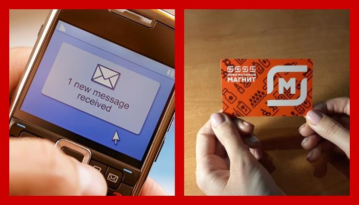 Активация карты по смс