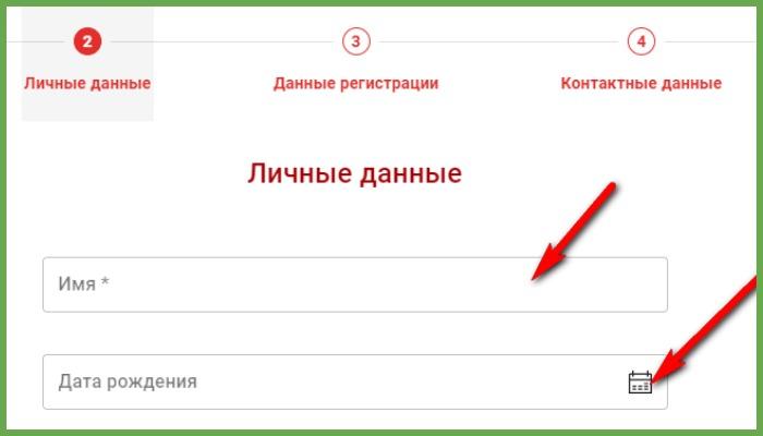 Поля для ввода личных данных