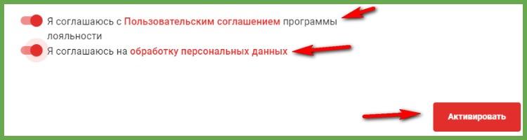 Ползунки по пользовательскому соглашению