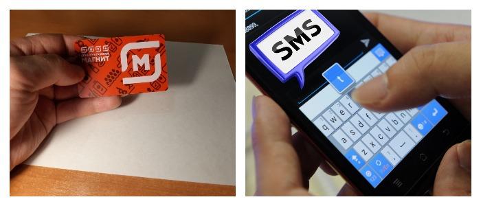 Привязка к новой карте через смс
