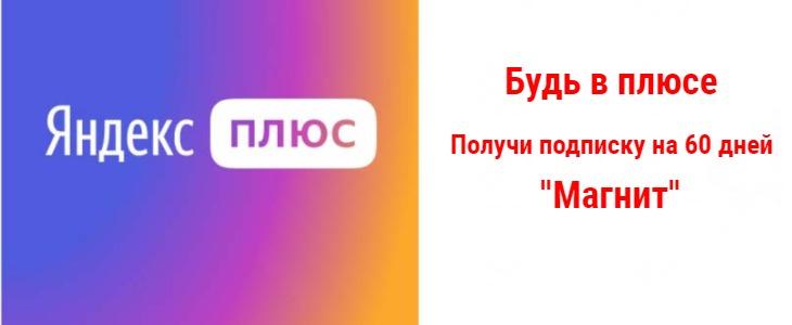 Акция в Магните на подписку Яндекс Плюса
