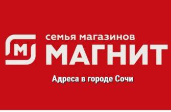Адреса магазинов Магнит в Сочи