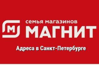 Адреса магазинов в Санкт-Петербурге