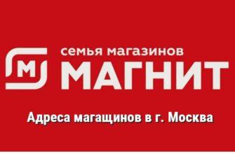 Адреса магазинов Магнит в Москве